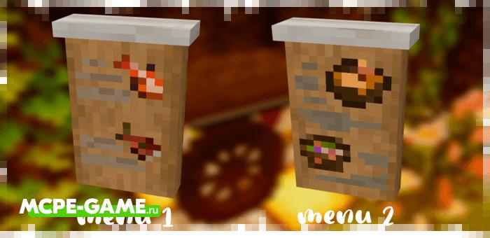Стойки с меню из мода Morriz Craft для Minecraft