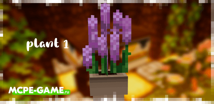 Цветы из мода Morriz Craft для Minecraft