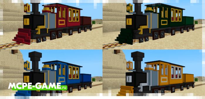 Разный цвет поездов из мода Trains! в Minecraft