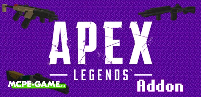 Apex Addon — Космическое оружие из Apex Legends