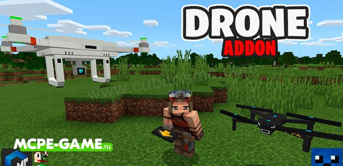 Drone Addon — Полностью функциональные управляемые дроны
