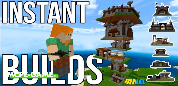 Instant Builds — Мгновенные постройки на любой вкус